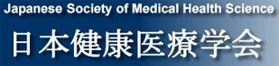 日本健康医療学会