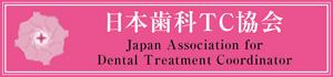 日本歯科TC協会
